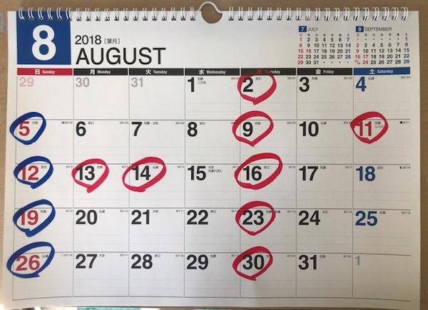 8月カレンダー.jpeg