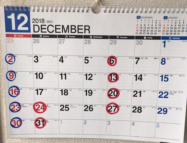 12月のカレンダー.jpeg新