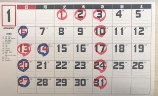 image1 1月カレンダー.jpeg